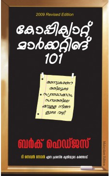 Copycat Marketing 101 (Malayalam)
