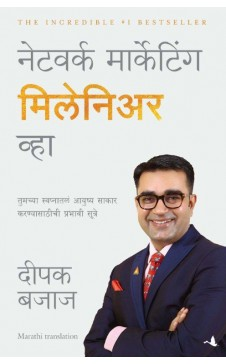 Be A network Marketing Millionaire (Marathi)