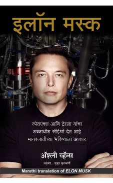 Elon Musk: How the Billionaire CEO of SpaceX and Tesla is Shaping our Future (Marathi)
