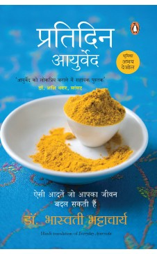 Everyday Ayurveda (HINDI)