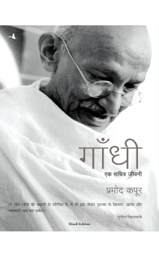Gandhi: Ek Sachitra Jeevani (Hindi Edition of Gandhi: An Illustrated Biography)