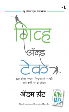 Give and Take: Why Helping Others Drives Our Success (Marathi)