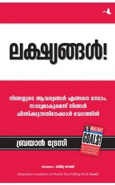 Goals (Malayalam)