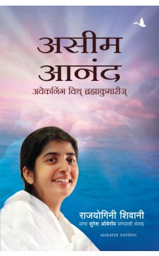 Happiness Unlimited : Awakening with the Brahma Kumaris (Marathi