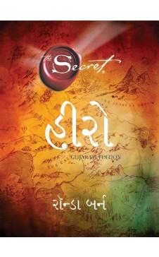 HERO (Gujarati)