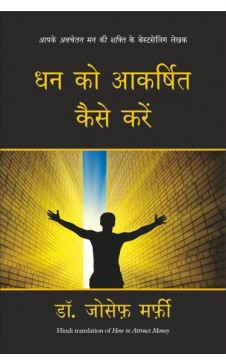 HOW TO ATTRACT MONEY (HINDI)
