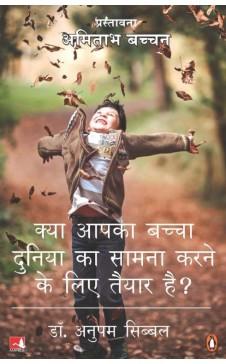Kya Aapka Baccha Duniya ka Samna Karne ke Liye Tayyar Hai?