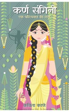 Karna Sangini: Ek Parityakt ki Rani