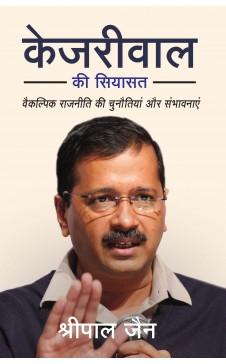 Kejriwal Ki Siyasat (Hindi)