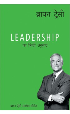 Leadership (Hindi)