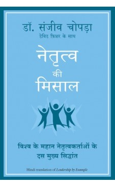 Naitratve Ki Misaal (Hindi edition of Leadership by Example)