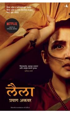Leila (Marathi)