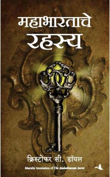 The Mahabharata Secret (Marathi)