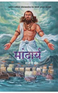 Mandarya (Marathi)