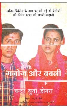 MANOJ AUR BABLI  (Manoj and Babli)