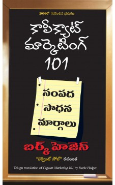 COPYCAT MARKETING 101 (Telugu)