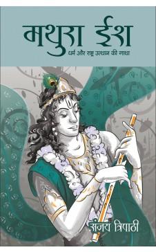 Mathura Ish