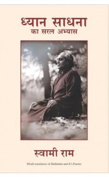 Dhyan Sadhna ka Saral Abhyas (Hindi edn of Meditation and Its Practice)