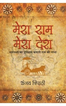 Mera Ram Mera Desh