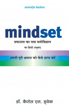 Mindset (Hindi)