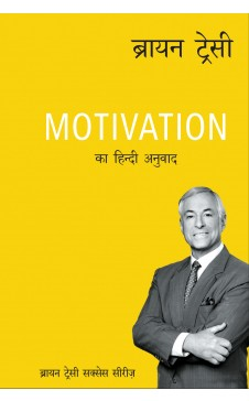 Motivation (Hindi)