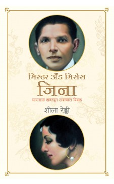 Mr and Mrs Jinnah (Marathi)