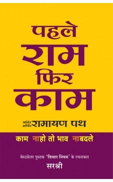 PEHLE RAM FIR KAM (Hindi)