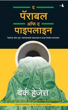 The Parable of the Pipeline: How Anyone Can Build a Pipeline of Ongoing Residual Income in the New Economy (Marathi)