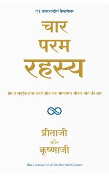 Char Param Rahasya (Hindi Edition of The Four Sacred Secrets)