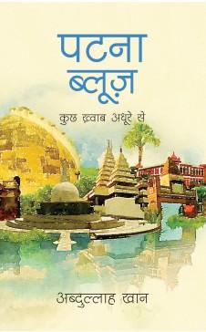 Patna Blues (Hindi)