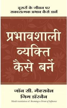 Prabhavshali Vyakti Kaise Bane