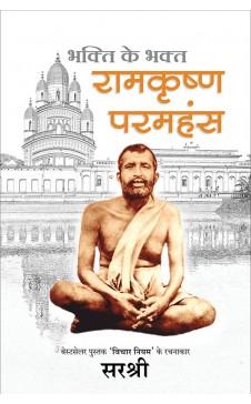 Ramakrishna Paramhansa