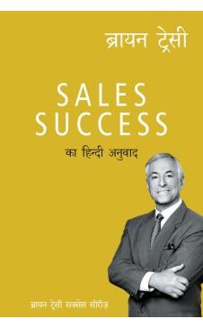 Sales Success (Hindi)