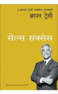 Sales Success: The Brian Tracy Success Library (Marathi)