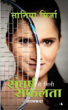 Sangharsh Se Mili Safalta : Sania Mirza