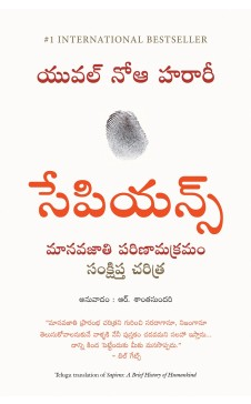 Sapiens: A Brief History of Humankind (Telugu)