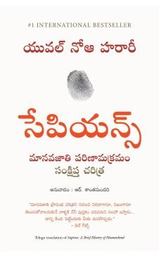 Sapiens: A Brief History of Humankind (Telugu)