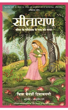 Sitayan (Hindi edi of- The Forest of Enchantments)