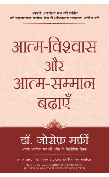 Aatm-Vishwas Aur Aatm-Samman Badhye
