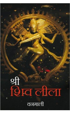 Devi Vanamali's Sri Shiv Lila (Hindi)