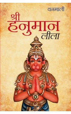 Devi Vanamali's Sri Hanuman Lila (Hindi)