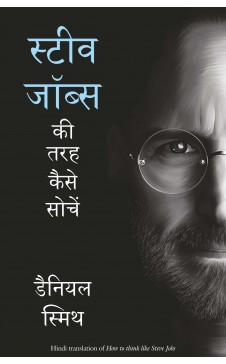 STEVE JOBS KI TARAH KAISE SOCHE (Hindi edn of How to Think Like Steve Jobs)