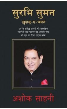 Surbhi Suman
