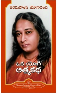 Autobiography of a Yogi ( Telugu Edition of Autobiography of a Yogi)