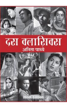 Dus Classics (Hindi)
