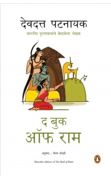 The Book of Ram (Marathi)