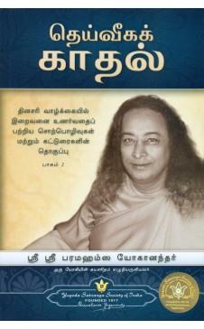 The Devine Romance (Tamil)