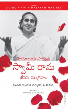 The Official Biography of Swami Rama (Telugu)