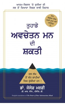The Power of Your Subconscious Mind (Punjabi)