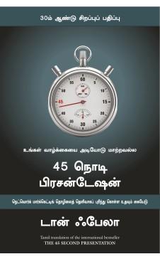 The 45 Second Presentation (Tamil)